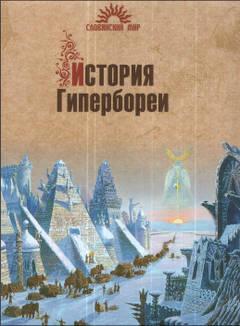 обложка книги ''История Гипербореи''