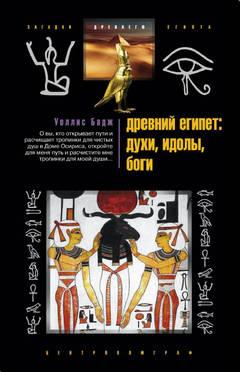 обложка книги ''Древний Египет. Духи, идолы, боги''