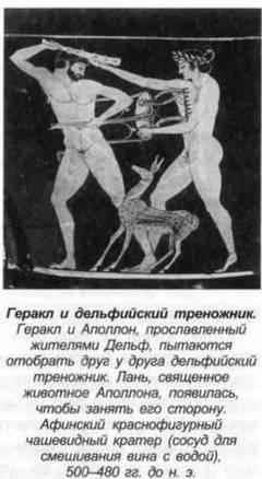 """Неизвестный (тринадцатый) подвиг """"Геракла"""""""