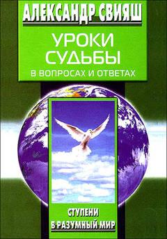 обложка книги ''Уроки судьбы в вопросах и ответах''
