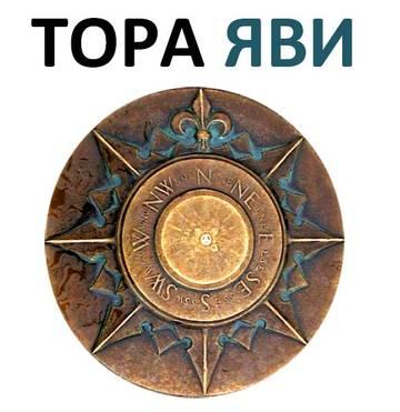 ТОРА - гиперборейский календарь