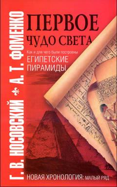 обложка книги ''Первое чудо света''