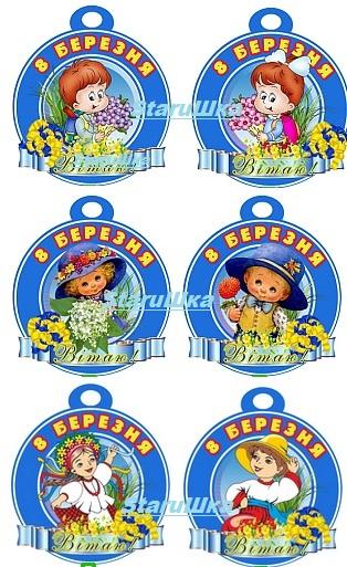 """Медальки українською """"8 Березня! Вітаю!"""""""