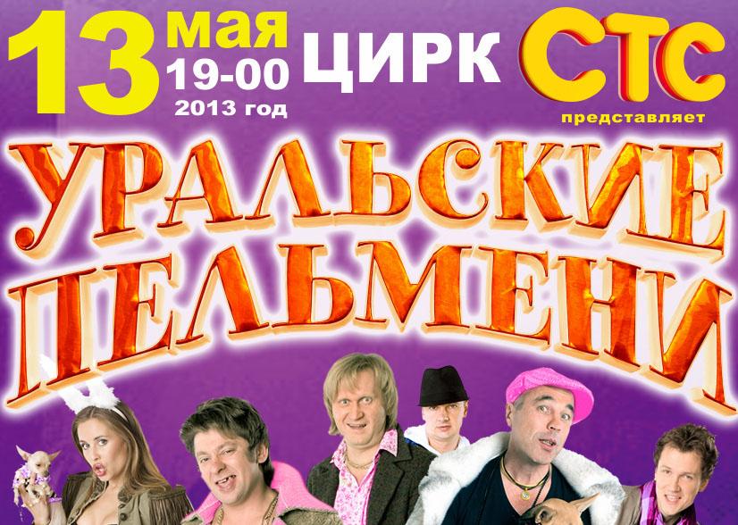 Шоу «Уральские Пельмени» - 13 мая в ярославском цирке.