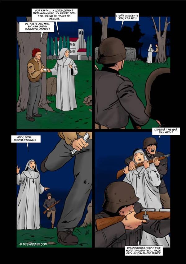 Нападение на Монастырь