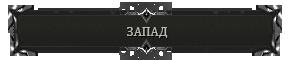 http://s2.uploads.ru/d/cH7S0.png