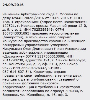 Банкрот БАЛТ-страхование