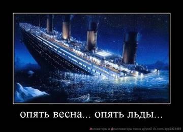 """Гибель """"Титаника"""" или зачем принесли в жертву 1500 людей?"""