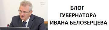 Блог губернатора И.А.Белозерцева